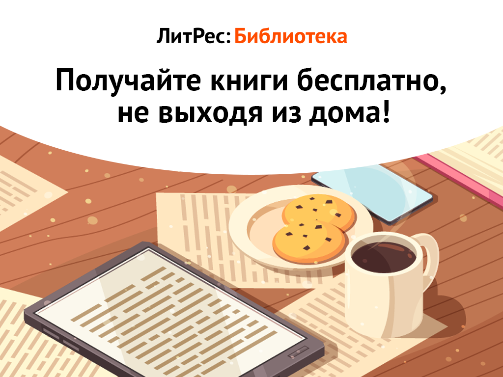 free books cookie 1024х768